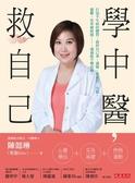 學中醫,救自己:打造不生病的體質,最好自己來。過敏、常感冒、失眠、憂鬱、坐骨神經..