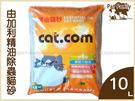 凝結迅速,嚴選高品質細沙砂粒 ,質輕用量省