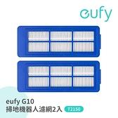 eufy G10掃地拖地機器人E11可水洗濾網組2入 T29150N1