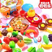 水果蔬菜切切樂過家家玩具套裝