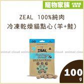 寵物家族-ZEAL 100%純肉 冷凍乾燥貓點心(羊+鮭)100g