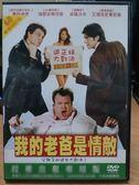影音專賣店-K06-012-正版DVD*電影【我的老爸是情敵】-海瑟史蒂芬斯*艾瑞克史東史崔