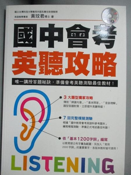 【書寶二手書T1/語言學習_GDD】國中會考英聽攻略_黃玟君