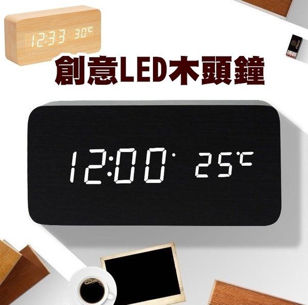 木頭時鐘 木頭鬧鐘 LED鐘 時鐘 鬧鐘 木質 簡約時尚 文青 聖誕節 禮物 交換禮物【RS674】