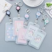 學生卡套女創意韓國小清新可愛卡通彈力繩塑料鑰匙扣行李牌卡套【快速出貨】