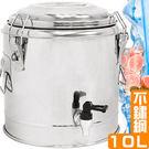 10公升茶水桶304不鏽鋼10L雙層飲料桶果汁桶.冰筒開店夜市擺攤.戶外露營用品.便宜推薦哪裡買ptt
