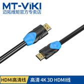 高清線hdmi線 機頂盒子筆記本電腦4K電視連接線數據 傳輸線