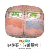 (二手書)小青和小蛙:好羨慕、好羨慕啊!