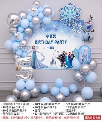 裝飾氣球 女孩公主兒童生日裝飾氣球場景布置背景墻冰雪奇緣主題派對用品【快速出貨八折鉅惠】