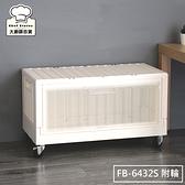 樹德側開式貨櫃收納箱附輪摺疊置物箱折疊整理箱FB-6432S附輪-大廚師百貨