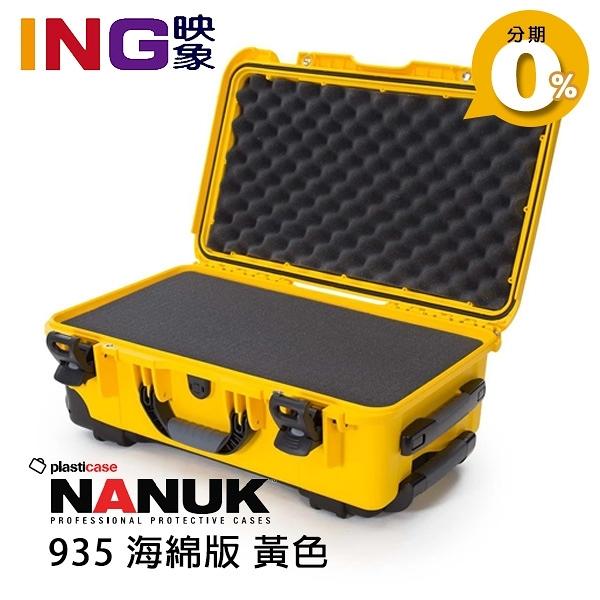 【24期0利率】NANUK 北極熊 935 特級保護箱 海綿版 ((黃色)) 氣密箱 相機滾輪拉桿箱 佑晟公司貨