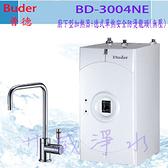 【全省免費基本安裝】普德 Buder BD-3004NE 廚下型加熱器+安全防燙龍頭(無壓))-搭前置四道生飲系統