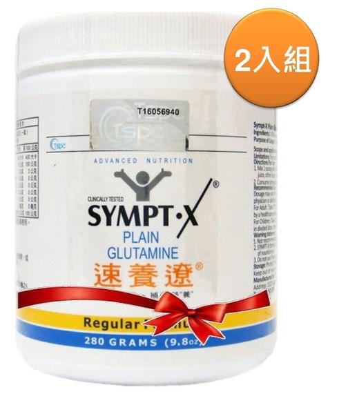 『2入禮盒組』安博氏 速養遼(速養療)SYMPT.X 瓶裝 280G*2 (L-GLUTAMINE左旋麩醯胺酸)