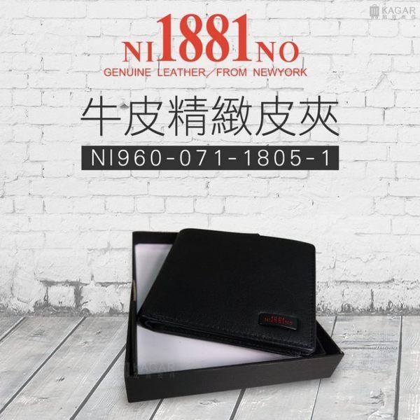 短夾 NINO1881 真皮/牛皮質感 精緻 禮物 短夾/皮包/錢包/皮夾 NI960-071-1805