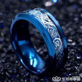 個性龍紋戒指男士霸氣韓版鈦鋼食指環單身潮男學生戒指尾戒子飾品 生活樂事館