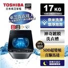TOSHIBA*東芝 17公斤 不銹鋼鍍膜內桶*奈米泡泡雙渦輪變頻洗衣機AW-DMUH17WAG*含基本安裝