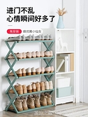 鞋架子家用室內好看經濟型簡易收納省空間宿舍小窄放門口折疊鞋柜 [快速出貨]