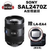[贈 LA-EA4 ] SONY SAL2470Z  Vario-Sonnar T* 24-70mm F2.8ZA 單眼 相機 鏡頭 公司貨 【台南-上新】