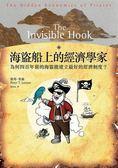 海盜船上的經濟學家:為何四百年前的海盜能建立最好的經濟制度?