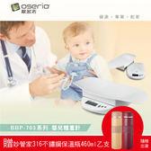 歐瑟若 嬰兒秤 BBP-703W贈妙管家316不鏽鋼保溫瓶460ml