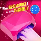 光療機 做指甲的烤燈速幹美甲機器烘干機36w感應光療鑽石燈led美甲店專用 聖誕交換禮物