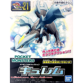 【BANDAI】Pokemon組裝模型 精靈寶可夢 神奇寶貝 酋雷姆 No.21