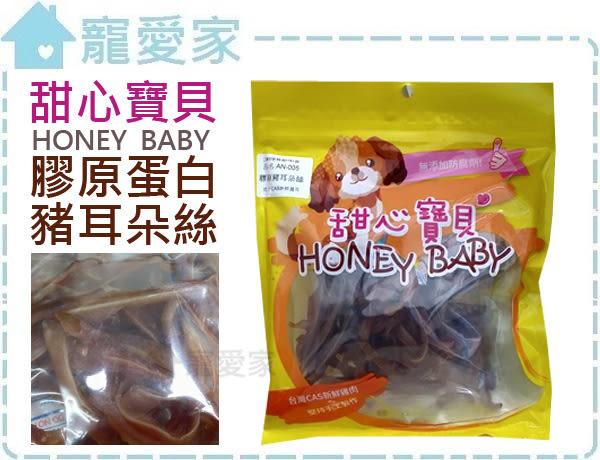 ☆寵愛家☆Honey Baby膠原蛋白豬耳朵絲