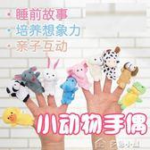 幼兒童迷你小動物手偶玩具娃娃 早教睡前故事親子啟智手指玩偶包七夕特惠下殺