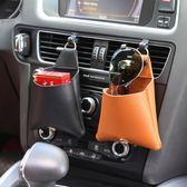 汽車用品出風口置物袋雜物收納盒桶懸掛式多功能眼鏡車載手機掛袋 【好康八九折】