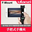 【公司貨】F-Mount 手把式手機夾 Ulanzi 握把 熱靴 手持 支架外接 麥克風 攝影燈 手機配件