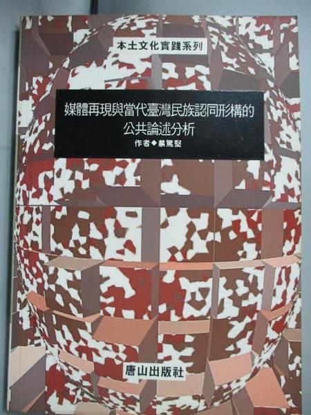 【書寶二手書T9/大學藝術傳播_MSA】媒體再現與當代台灣民族認同形構的公共論述_蔡篤堅