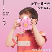 泡泡機 兒童電動吹泡泡機神器少女心全自動仙女照相機槍 快速出貨