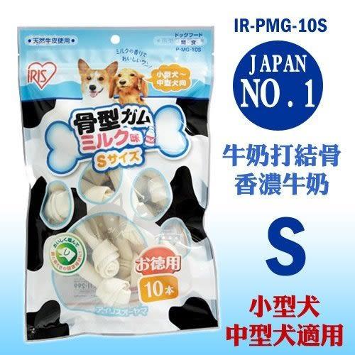*WANG*【日本IRIS】骨型牛奶風味皮骨PMG - 10S / 牛皮骨 / 寵物零食