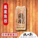 【北之歡】《鳳凰魚板》 ㊣日本原裝進口