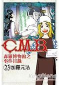 C.M.B. 森羅博物館之事件目錄23