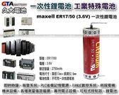 ✚久大電池❚ 日本 Maxell ER17/50 ER17500 帶焊腳 ER17/50-BM ER17-50 ER17-50T 64468-001  MA5