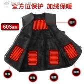日本智慧恒溫電熱馬甲男背心女充電發熱保暖全身加熱衣服坎肩外套YXS  優家小鋪