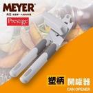 MEYER 美國美亞PRESTIGE經典系列開罐器/54156