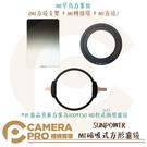 ◎相機專家◎ SUNPOWER M1 磁吸式方形濾鏡 早鳥方案 軟式漸層減光鏡組合 送保護蓋+濾鏡包 公司貨
