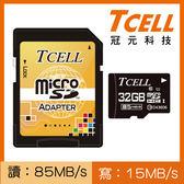 TCELL 冠元 R85W TF-U1 32GB 附轉卡