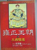 【書寶二手書T1/一般小說_MIR】雍正王朝之大義覺迷_溫恰溢, 史景遷