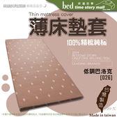 床邊故事_低調巴洛克[026粉]精梳純棉_單人3.5尺_乳膠床/記憶床/椰子床 [客製]床墊布套