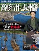 (二手書)CG日本史(7):高杉晉作與長州藩
