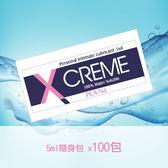 XCREME超快感保濕潤滑液-5mlx100包(散裝)