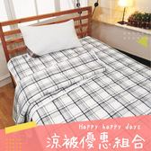 超值商品組合包 - 雙人尺寸 平鋪式保潔墊+涼被+壓縮枕頭(2入) #台灣製造 #專業車縫