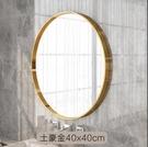 浴室鏡 北歐鋁合金圓形浴室鏡子化妝鏡壁掛貼墻自粘廁所衛生間鏡子TW【快速出貨八折搶購】