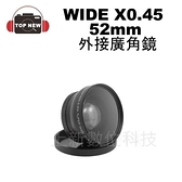 0.45x 52mm 廣角鏡頭 含微距 轉接環 套筒《台南上新》
