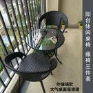 藤椅茶幾三件套客廳室外休閒鐵藝藤編桌椅組合戶外庭院圓桌五件套 LX 潮人女鞋