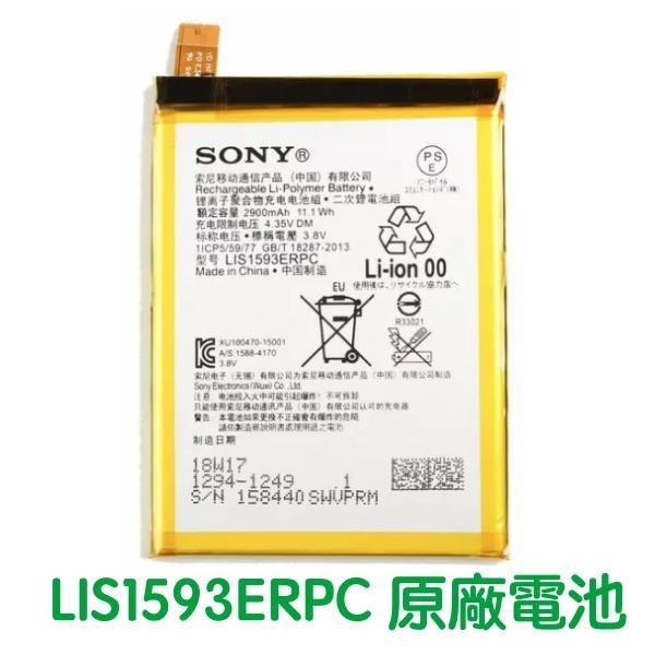 【含稅發票】SONY Xperia Z5 E6653 原廠電池【贈工具+電池膠】LIS1593ERPC