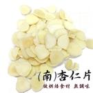 杏仁片 南杏仁片 600克 量販包 無調味 可做烘焙用食材、燉湯、磨粉 【正心堂】